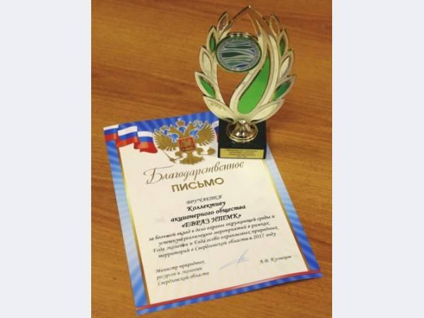ЕВРАЗ НТМК получил награду за природоохранную деятельность от Правительства Свердловской области