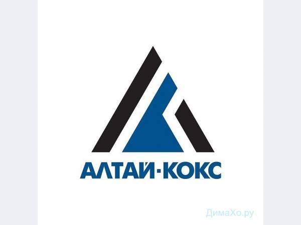 Алтай-Кокс направил 102,5 млн руб. на природоохранные мероприятия в 2017 г.