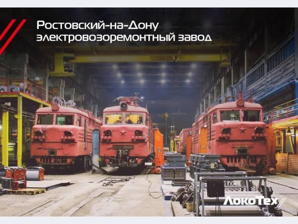 Ростовский ЭРЗ в I квартале 2018 года увеличил выпуск локомотивов из ремонта на 55%