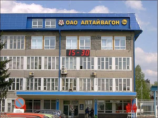Алтайвагон, ОАО