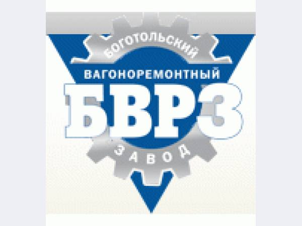 Боготольский вагоноремонтный завод, ООО