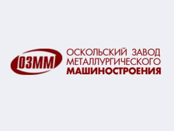 Оскольский завод металлургического машиностроения, ОАО