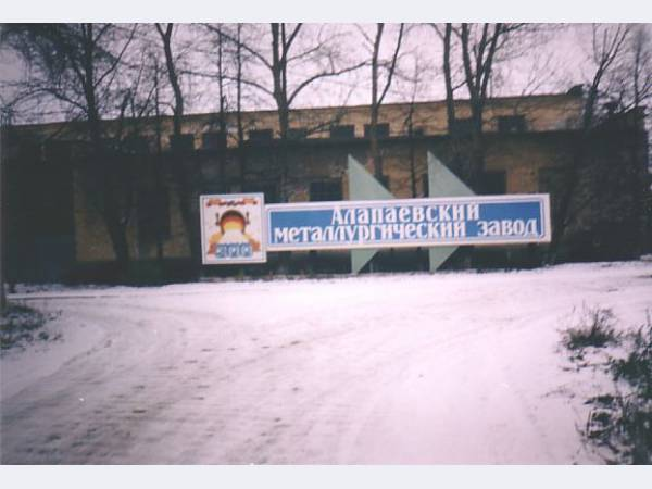 Алапаевский металлургический завод, ОАО