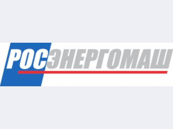 Росэнергомаш, ЗАО