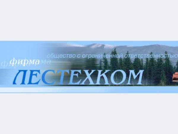 Лестехком, ООО