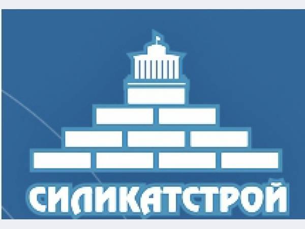 Силикатстрой, ООО