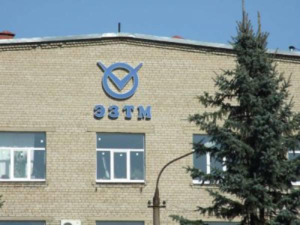 Электростальский завод тяжелого машиностроения, ОАО