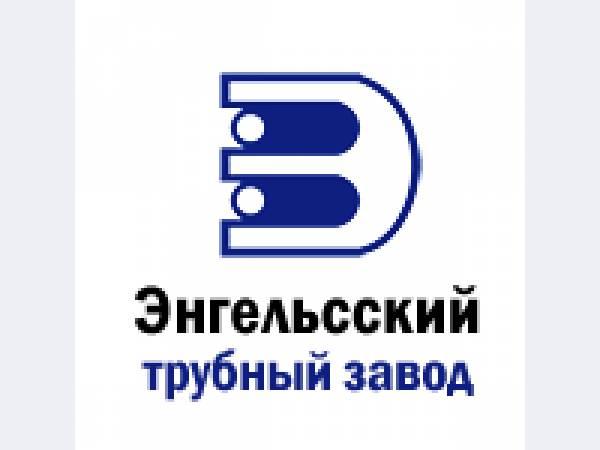 Энгельсский трубный завод, ЗАО