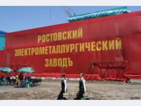 Ростовский электрометаллургический заводъ, ООО