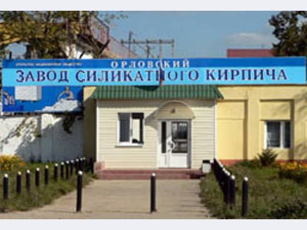 Орловский завод силикатного кирпича, ОАО