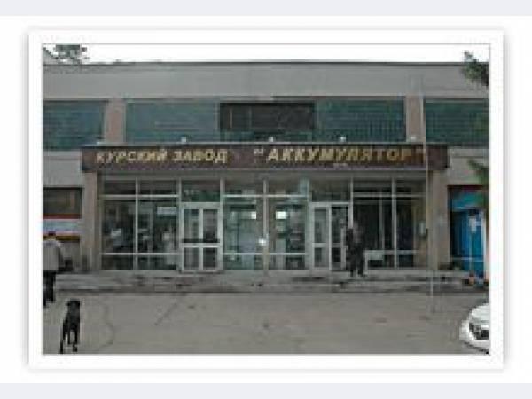 Курский завод Аккумулятор, ООО