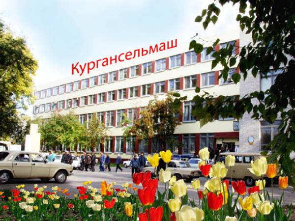 Кургансельмаш, ОАО