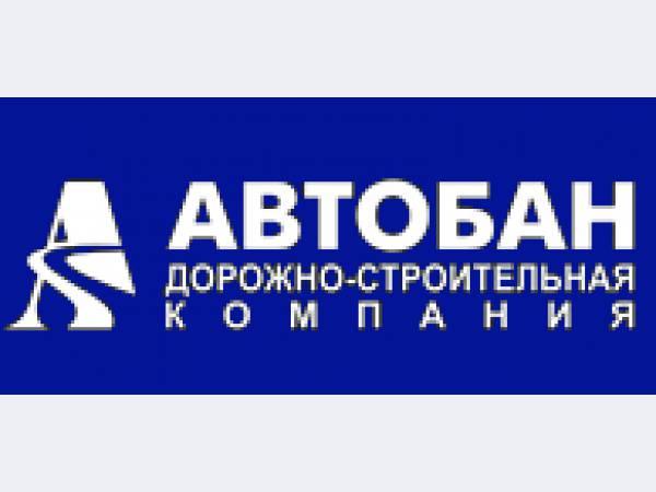 ДСК АВТОБАН, ОАО