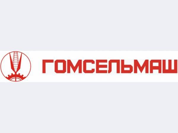 Гомсельмаш, ОАО