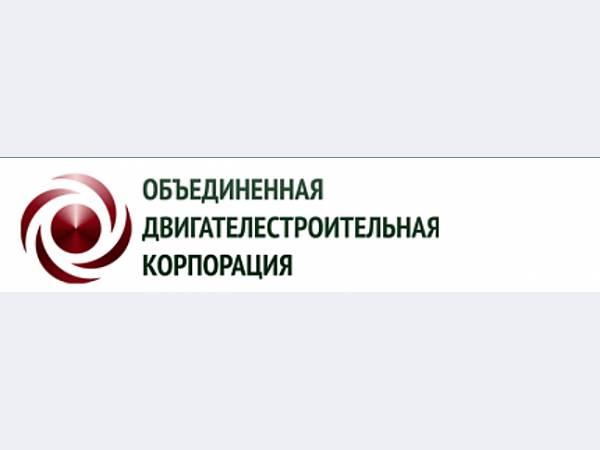 Объединенная двигателестроительная корпорация, АО