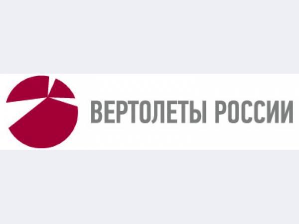 Холдинг Вертолёты России