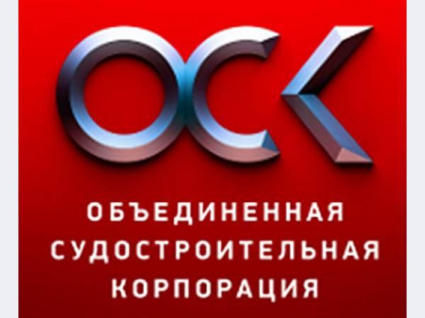Объединенная судостроительная корпорация, ОАО