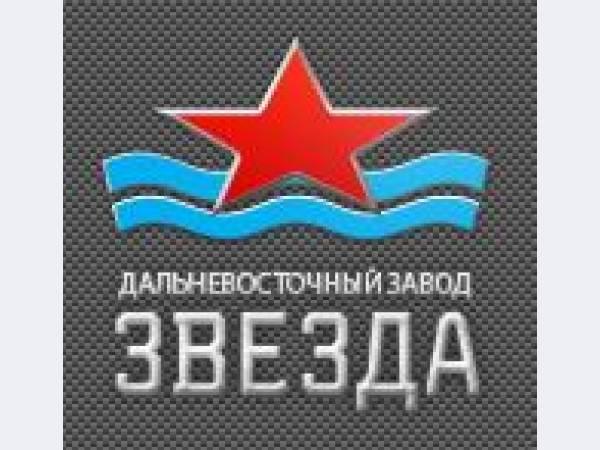 Дальневосточный завод «Звезда», ОАО